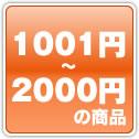 1001円から2000円
