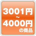 3001円から4000円