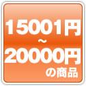 150001円から20000円